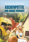 """Братья Гримм """"Братья Гримм. Aschenputtel und Andere Marchen / Золушка и другие сказки"""""""