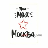 Открытка с вырубкой «Это моя Москва» С6