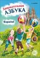 """Дышлевая И. А. """"Занимательная азбука. Книжка в картинках на испанском языке"""""""