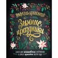 """Колловино Рафаэль """"Зимние праздники. Книга для волшебного настроения в самое красивое время года"""""""