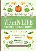 """Ом Д. """"Vegan Life: счастье легким путем. Главный тренд XXI века"""""""