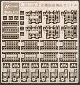 Hasegawa Набор аксессуаров для небольших кораблей 1:700