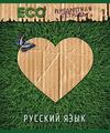 Мартек Тетрадь 48л. Эко-Русский язык , А5 линейка