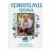 """Оливер Дж. """"Джейми дома. Через кухню - к лучшей жизни!. 2-е изд., испр. и доп."""""""