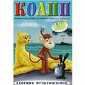 DVD. КОАПП (Комиссия особо активной помощи природе). Сборник мультфильмов (региональное издание)