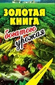 Золотая книга богатого урожая (сост. Самсонов С.А.)