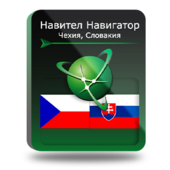 Navitel Навител Навигатор. Чешская республика, Словакия (NNCzeSlov)