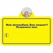 """Табличка автомобильная Хороший Знак """"Мой автомобиль Вам мешает?"""", на присоске, внутрисалонная, 11х6 см"""