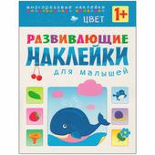 Мозаика kids Цвет (Развивающие наклейки для малышей), книга с многоразовыми наклейками