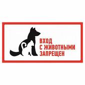 "Наклейка запрещающий знак Rexant ""С животными вход запрещен"" (300х150 мм) {56-0040}"