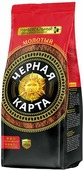 Кофе молотый Черная Карта, 250 г