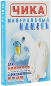 """Минеральный камень """"Чика"""" для всех видов декоративных птиц, 18 г"""