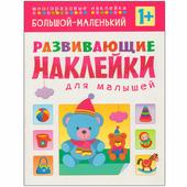 Мозаика kids Большой - маленький (Развивающие наклейки для малышей), книга с многоразовыми наклейками