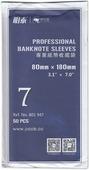 Холдер для банкнот #7 (80х180мм) упаковка 50шт C474501