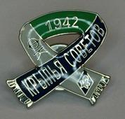 Значок Крылья Советов шарф