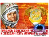 Открытка «Гордись советский человек...»