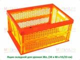 Ящик складной для урожая 40л, Черный F6416, (40 x 60 x h5/17 см)