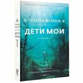 """Яхина Гузель """"Дети мои"""""""