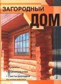 Загородный дом:Проекты; Строительство; Сметы расходов:Весь процесс строительства загородного дома:От идеи до создания интерьера
