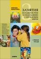 """Никитина А. В. """"Занятия по развитию речи и ознакомлению с окружающим миром с детьми 5-6 лет"""""""