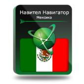 Навител Навигатор с пакетом карт Мексика