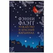 """Флэгг Фенни """"Рождество и красный кардинал"""""""