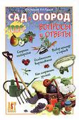 """В. М. Андреев, В. И. Реуцков """"Сад и огород. Вопросы и ответы"""""""