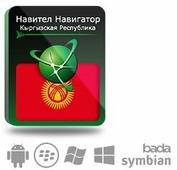 Право на использование (электронный ключ) Navitel Навител Навигатор с пакетом карт Киргизия