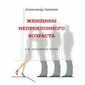 """Цыпкин Александр Евгеньевич """"Женщины непреклонного возраста"""""""