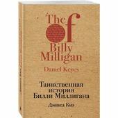 """Киз Д. """"Таинственная история Билли Миллигана"""""""