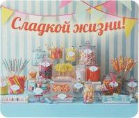 Магнит сувенирный Miland Сладкой жизни!, Т-3257, мультиколор