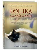 """Мичи Дэвид """"Кошка Далай-Ламы и секреты истинного счастья"""""""