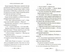 """Клэр К. """"Город потерянных душ"""""""
