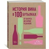 """Кларк О. """"История вина в 100 бутылках. От Бахуса до Бордо и дальше"""""""