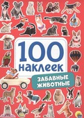 Забавные животные 100 наклеек