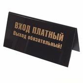 """Табличка на стол """"Вход платный"""". 94537"""