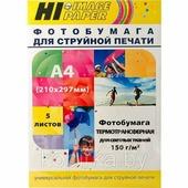 Фотобумага A4 (210x297) термотрансферная для светлых тканей, 150 г/м², 5 листов, Hi-Image Paper, A20298