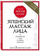 """Полярная Наталья """"Японский массаж лица"""""""