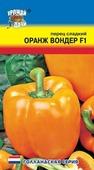 """Семена Урожай уДачи """"Перец Оранж Вондер F1"""", 0,05 г"""