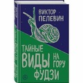 """Пелевин Виктор """"Тайные виды на гору Фудзи"""""""