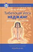 """Ченагцанг Н. """"Тибетская йога неджанг для здоровья и долголетия"""""""