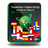 Навител Навигатор с пакетом карт Западная Европа