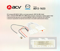 Переходник для подключения магнитолы ACV AD12-1623 - колодка mini-ISO/Mazda 3