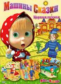 DVD. Маша и медведь. Машины сказки: Царевна-лягушка (региональное издание)