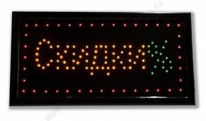 Светодиодная табличка «Скидки» (СТ025)