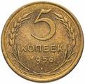Монета 5 копеек 1956 остатки штемпельного блеска A010305