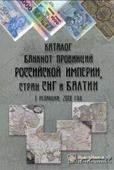 Каталог банкнот провинций Российской Империи, стран СНГ и Балтии, Нумизмания