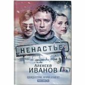"""Иванов Алексей """"Ненастье"""""""