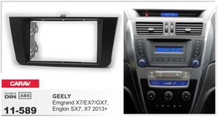 Переходная рамка для установки магнитолы CARAV 11-589 - GEELY Emgrand X7/EX7/GX7, Englon SX7, X7 2013+