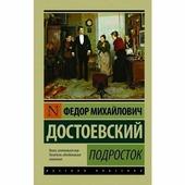 """Достоевский Ф.М. """"Подросток"""""""